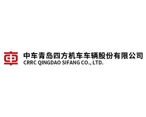 中车青岛四方机车车辆股份有限公司